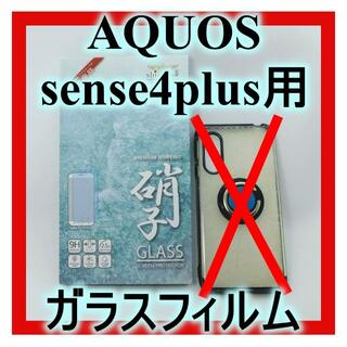 AQUOS sense4 plus用ガラスフィルム shizukawill(保護フィルム)