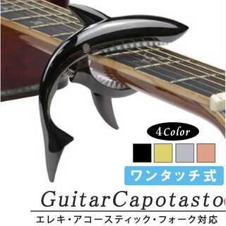 カポタスト サメ エレキ バネ式 アコギ かわいい ギター 簡単取り付け 弦楽器(その他)