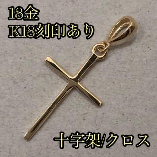 【日本製18金/K18刻印あり】シンプル/18金クロスチャーム