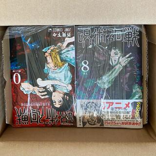 コミック 呪術廻戦 0〜15巻セット  全巻