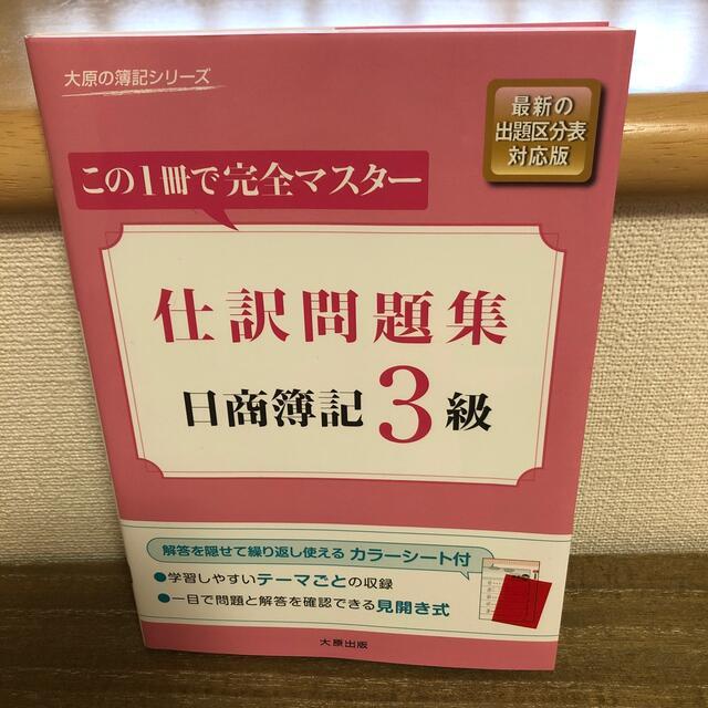 TAC出版(タックシュッパン)の簿記3級特集(^○^)♪ エンタメ/ホビーの本(資格/検定)の商品写真
