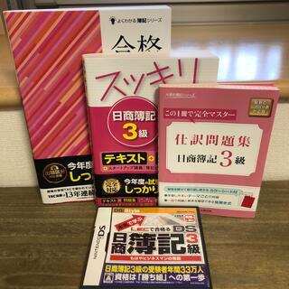 タックシュッパン(TAC出版)の簿記3級特集(^○^)♪(資格/検定)