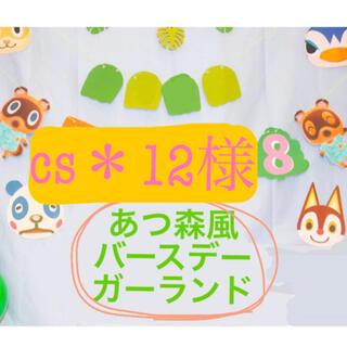 【cs*12様 専用】(ガーランド)