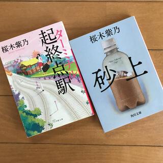 小学館 - 起終点駅(ターミナル)+砂上 直木賞作家 桜木紫乃様2冊セット