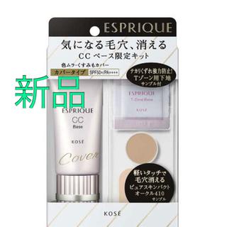 ESPRIQUE - エスプリーク CCベースカバー限定キット3 新品