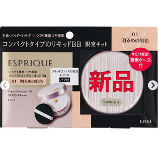 ESPRIQUE - エスプリーク新品リキッド コンパクト BB 限定キット01