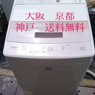 ハイアール(Haier)の AQUA 全自動電気洗濯機 AQW-S4E4  4.5kg   2017年製 (洗濯機)