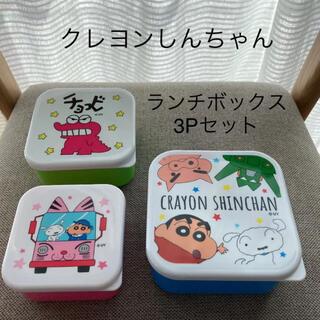 【新品】クレヨンしんちゃん ランチボックス 3Pセット