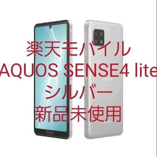 Rakuten - 楽天 AQUOS sense4 lite アクオス センス4 ライト シルバー