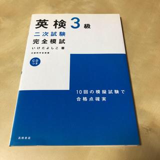 CD付英検3級二次試験完全模試