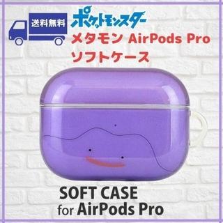 ポケモン(ポケモン)のポケットモンスター メタモン AirPods Pro用 ソフトケース(ヘッドフォン/イヤフォン)