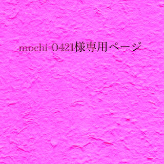 フェリシモ(FELISSIMO)のmochi-0421様専用(その他)