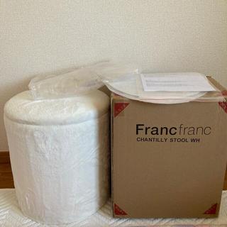 Francfranc - Francfranc  シャンティー スツール ホワイト