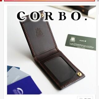 コルボ(Corbo)のコルボ カードケース 定期入れ ダークブラウン(名刺入れ/定期入れ)