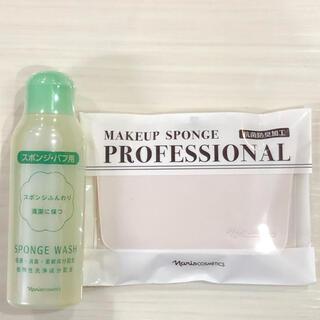 ナリス化粧品 - 【限定セット】ナリス スポンジウォッシュ、メーキャップスポンジセット 新品