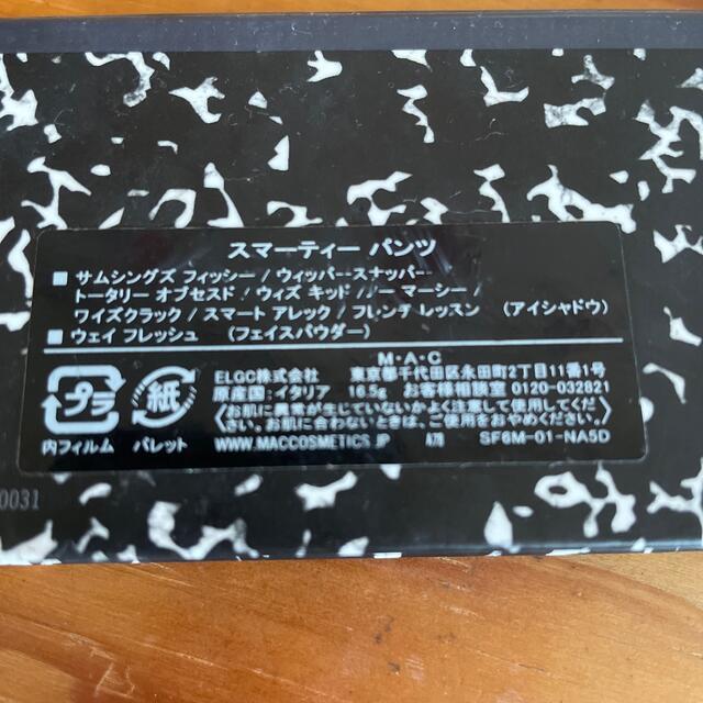 MAC(マック)のMAC アイシャドウパレット コスメ/美容のベースメイク/化粧品(アイシャドウ)の商品写真