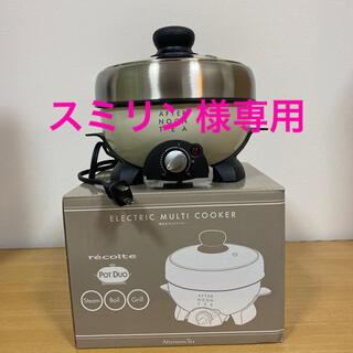 アフタヌーンティー(AfternoonTea)のスミリン様専用Afternoon Tea  recolte電気式マルチクッカー (調理機器)