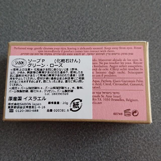 SABON(サボン)の【SABON】ボディスクラブ/ソープ GREEN ROSEセット☆ コスメ/美容のボディケア(ボディスクラブ)の商品写真