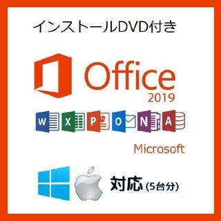 Microsoft - Office 2019 最新版 インストールDVD&認証アカウント5台分
