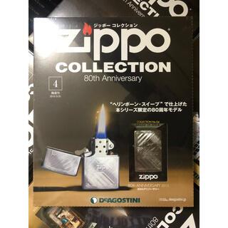 ジッポー(ZIPPO)のジッポー コレクション 4巻 80th Anniversary 2012(タバコグッズ)