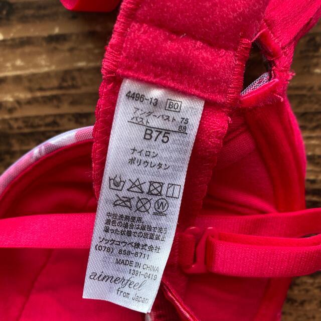 aimer feel(エメフィール)のB75 新品未使用 aimerfeel ブラショーツ上下セット レディースの下着/アンダーウェア(ブラ&ショーツセット)の商品写真