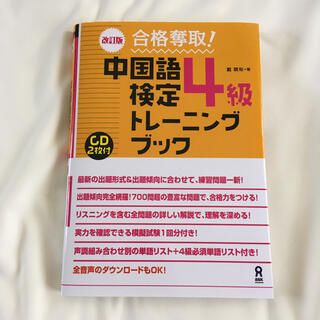 合格奪取!中国語検定4級トレーニングブック