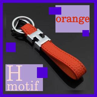 〔高級本革〕Hロゴ モチーフ キーホルダー  オレンジ(キーホルダー)