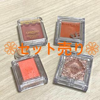 RIMMEL - オレンジ系アイシャドウ ★4点セット売り★