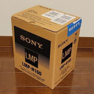 ソニー(SONY)のソニー 交換用プロジェクターランプ LMP-H160(プロジェクター)