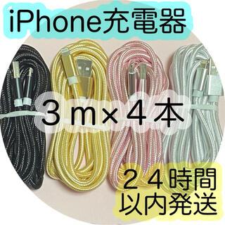 アイフォーン(iPhone)の3m×4本セット★iPhone充電ケーブル★24時間以内に発送いたします!!(バッテリー/充電器)