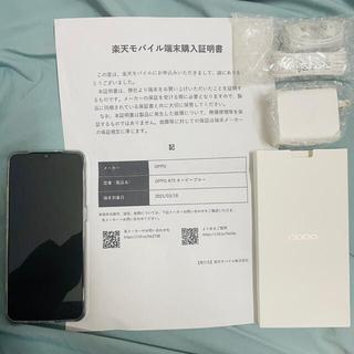 オッポ(OPPO)の【新品】楽天モバイル OPPO A73 付属品、保護フィルム、クリアケース付き(スマートフォン本体)