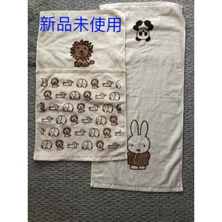 ニシカワ(西川)の日本製 大阪西川 ディックブルーナ ミッフィー タオルセット(タオル/バス用品)