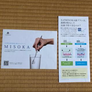 MISOKA歯ブラシ4本(ふつう)