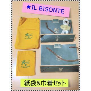 イルビゾンテ(IL BISONTE)のイルビゾンテ 紙袋&巾着セット(その他)