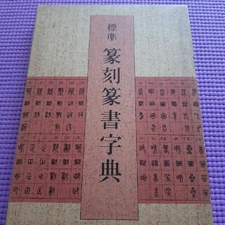 標準 篆刻篆書字典(書)