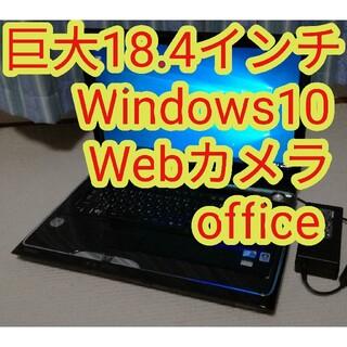 東芝 - 18.4インチノートパソコン☆フルHD☆高音質☆Windows10☆東芝