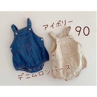 デニム ロンパース  90  アイボリー  韓国子供服   オーバーオール