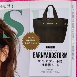 BARNYARDSTORM - オトナミューズ5月号付録 バンヤードストーム トートバッグ