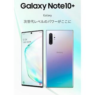 新品未使用 Galaxy Note10+ オーラグロー 256GB SIMフリー