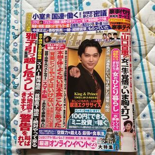 ショウガクカン(小学館)の女性セブン 2021年 3/4号 雑誌(料理/グルメ)