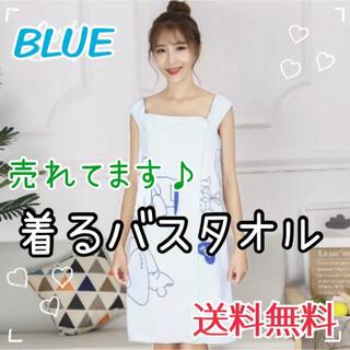 ★大人気★【ライトブルー】着るバスタオル バスローブ 超吸水 ルームウェア