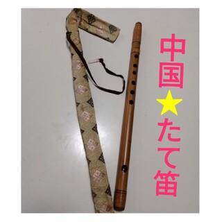 中国◆楽器◆音楽◆在銘◆琴風銘◆古ぃ縦笛(その他)