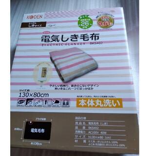 ★ちょココ様専用★電気敷毛布&手首血圧計 (電気毛布)