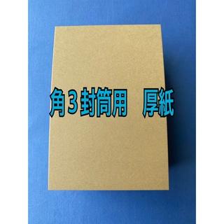角形3号封筒サイズ クラフトボール紙(カード/レター/ラッピング)