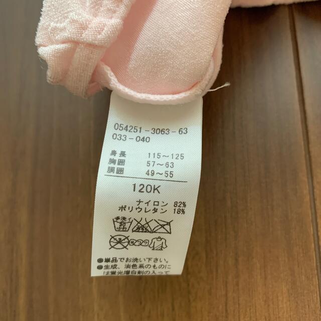 CHACOTT(チャコット)のチャコット120♡レオタード キッズ/ベビー/マタニティのキッズ服女の子用(90cm~)(その他)の商品写真