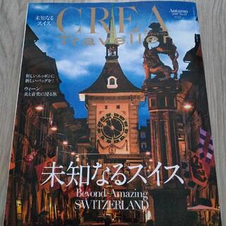 CREA Traveller (クレア・トラベラー) 2016年 10月号