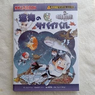 朝日新聞出版 - 深海のサバイバル 生き残り作戦