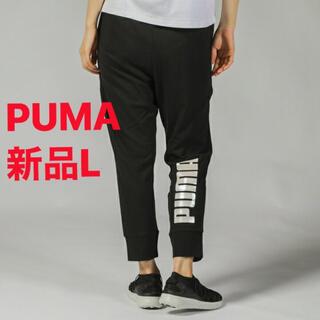 PUMA - 新品L PUMA プーマ  スウェットロングパンツ Summer パンツ