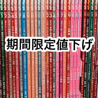 ジャニーズ(Johnny's)の期間限定値下げ ジャニーズ 雑誌 まとめ売り Myojo (アート/エンタメ/ホビー)