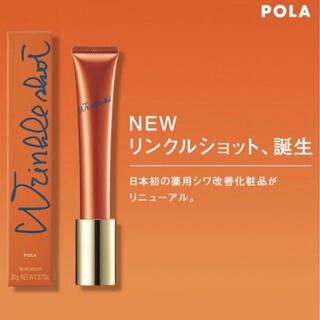 POLA - POLA最新リンクルショット メディカル セラム N20g